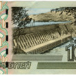 A banknote of ten rubles - Stock Photo