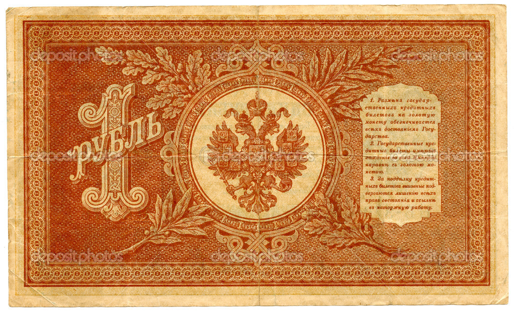 Vintage Russian money. One  rouble, 1898s — Stock Photo #1279688