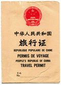 Travel permit. Peoples Republic of China — Stock Photo