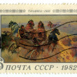 Stock Photo: Old USSR postage stamp