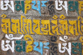 Buddhist mani stone with colorful letter — Stock Photo