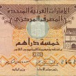 Five dirhams — Stock Photo