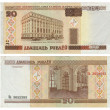 Money of Belarus - 20 roubles — Foto de Stock