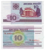 Money of Belarus - 10 roubles — Stock Photo
