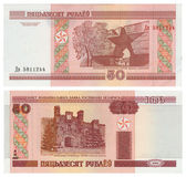 Money of Belarus - 50 roubles — Stock Photo