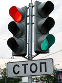 Traffic light against the cloudy sky — Stock Photo