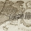 Old Russian money — Stock Photo #1632067