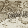 Old Russian money — Stock Photo