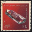 Stock Photo: Postal vintage stamp