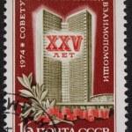 Postal stamp USSR — Stock Photo #1268882