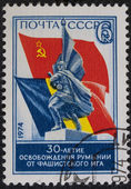 Postal stamp USSR — Stock Photo