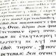 Sacred writing in Greek language - Stock Photo