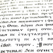 Sacred writing in Greek language — Stok fotoğraf