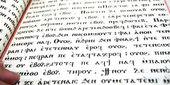 Sacred writing in Greek language — Stock Photo