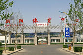 Shaoyang stadium — Stock Photo