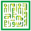 Ancient arabic ornament - Stock Vector