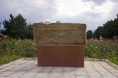 Confine monumento — Foto Stock