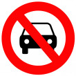 No Cars Allowed — Stock Photo #1408508