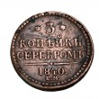 Russian coin — Foto Stock