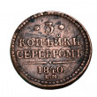 Russian coin — Stock Photo
