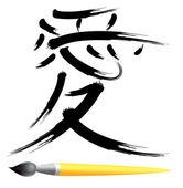 "Japanese hieroglyph ""Love"" — Stock Vector"
