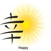 Japanese hieroglyph — Stock Vector
