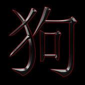 Chinese Zodiac Dog — Stock Photo