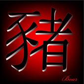 Chinese Zodiac Boar — Stock Photo