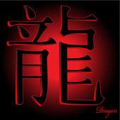 Chinese Zodiac Dragon — Stock Photo