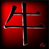 Chinese Zodiac Ox — Stock Photo