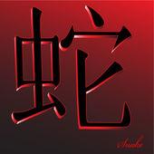Chinese Zodiac Snake — Stock Photo