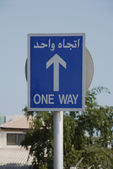 One way — Stock Photo