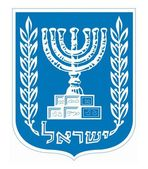 National emblem of Israel — Stock Vector