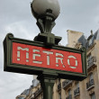 Paris Metro Sign — Stock Photo #2598574