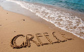 Greece - the inscription on the sand — Stock Photo
