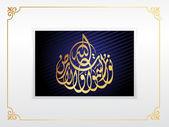 Kreative islamischen Hintergrund, — Stockvektor
