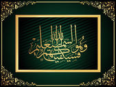 Creative islamic background, — Stock Vector