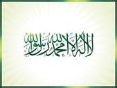 Islamische holly wörter für eid — Stockvektor