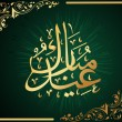 Creative islamic holly background - Stock Vector