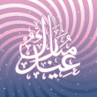 Royalty-Free Stock Vector Image: Holy background with islamic zoha