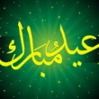 Royalty-Free Stock Vector Image: Background with islamic zoha