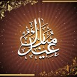 Background with islamic zoha -  