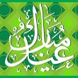 Islamic zoha on green background — Stock Vector #2515211