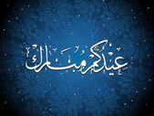 Islamic zoha on blossom background — Stock Vector