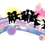 Kids silhouettes — Stock Photo #1627801