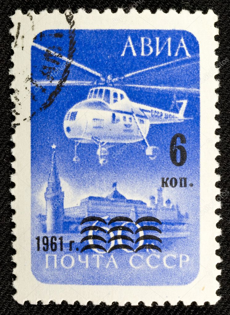 Collectible stamp from Soviet Union (1961).  Stock Photo #1567921