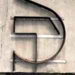 ������, ������: Communism sign