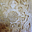 Traditional Moorish Ornament - Stock Photo