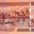 Russian money — Stock Photo
