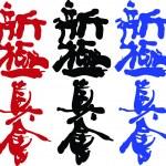 ������, ������: MARTIAL ARTS KARATE SHINKYOKUSHINKAI